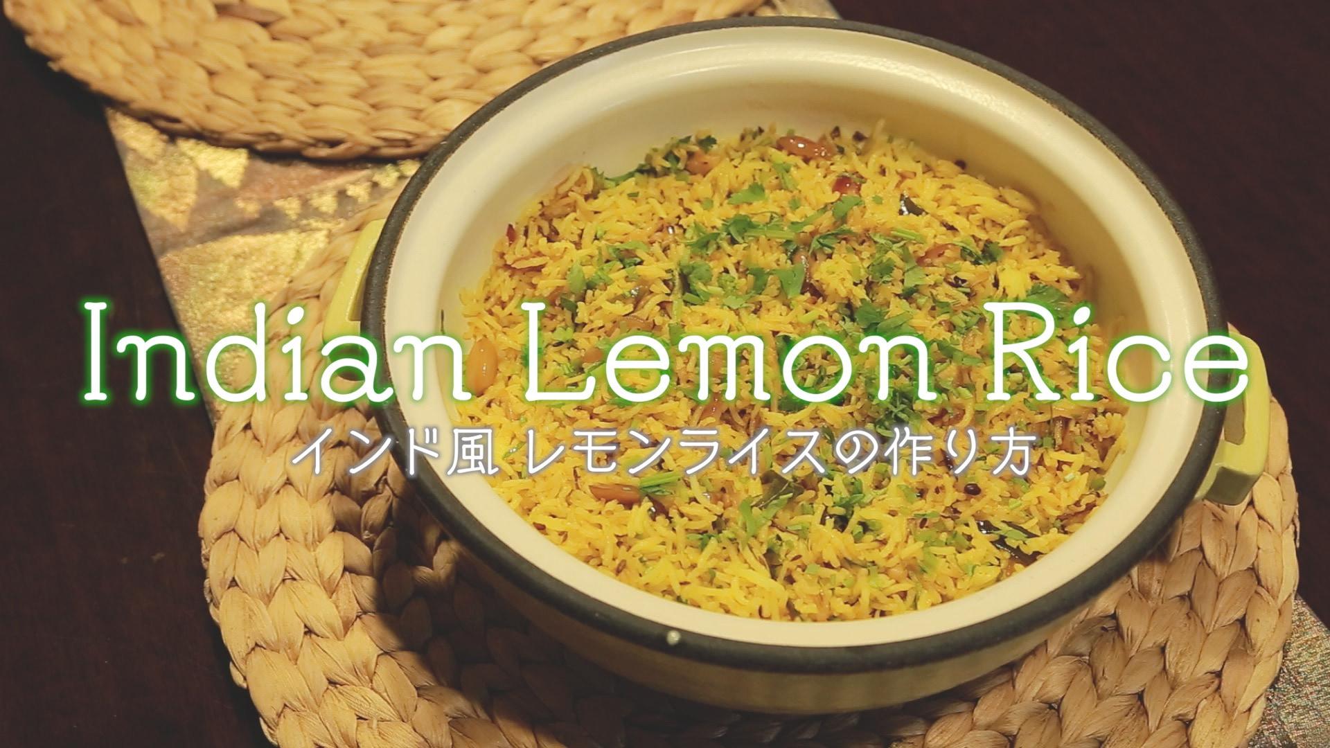 外国人が作る家庭料理を楽しむ【キッチハイク】で世界旅行!Vol.4『レモンライス』fromインド