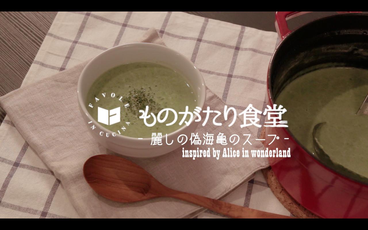 『不思議の国のアリス』の世界が料理に!Vol.3『麗しの偽ウミガメスープ』