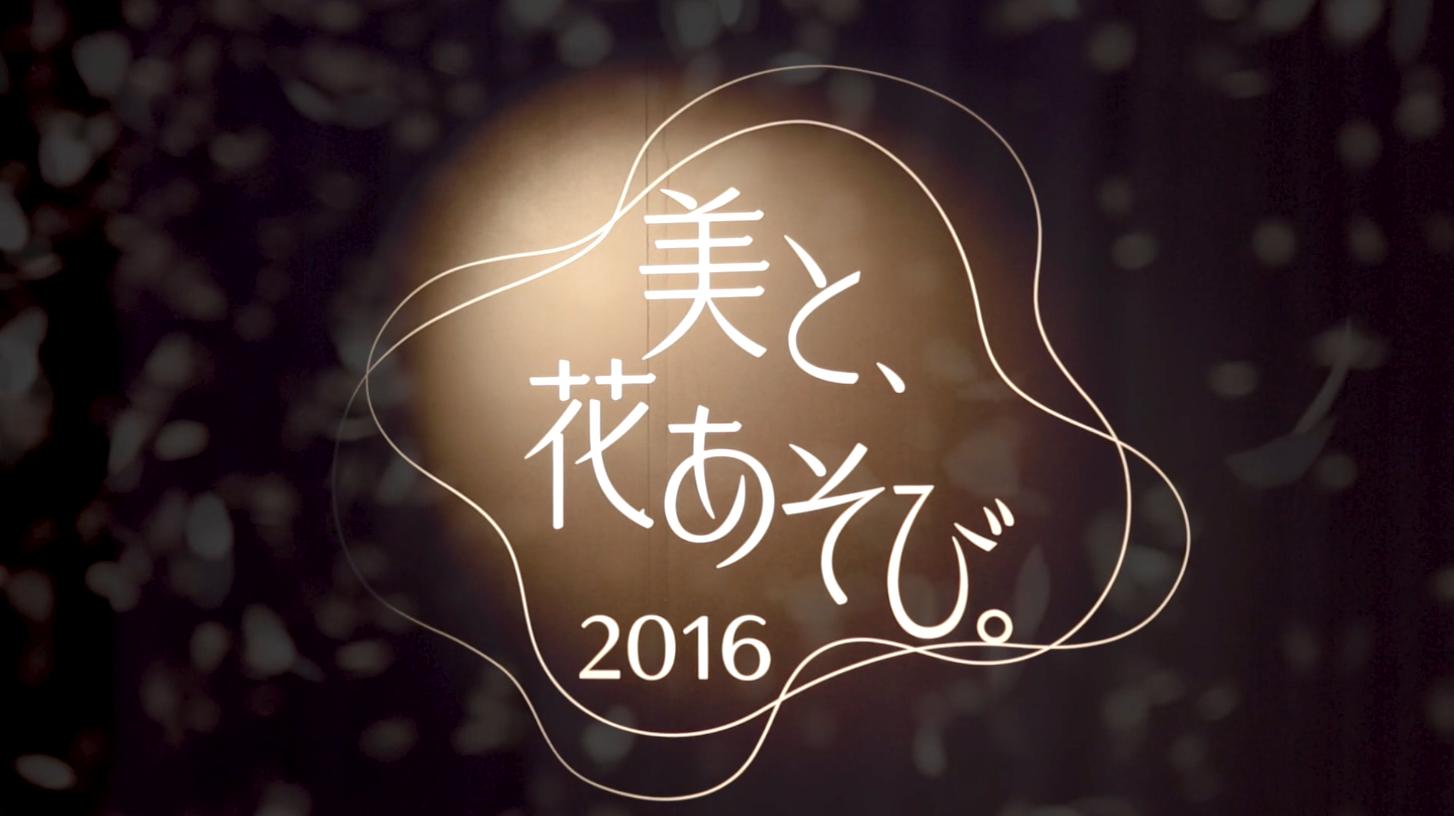 桜を堪能!SHISEIDO THE GINZAがスプリングイベント「美と、花あそび。2016」を開催