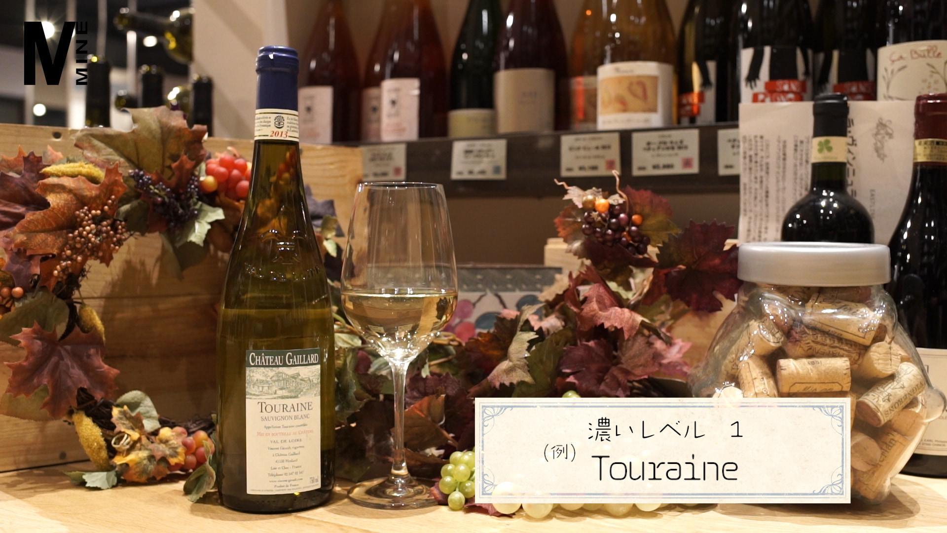<自分でワインを選べるように!>白ワイン編Vol.1【ソーヴィニヨンブラン】