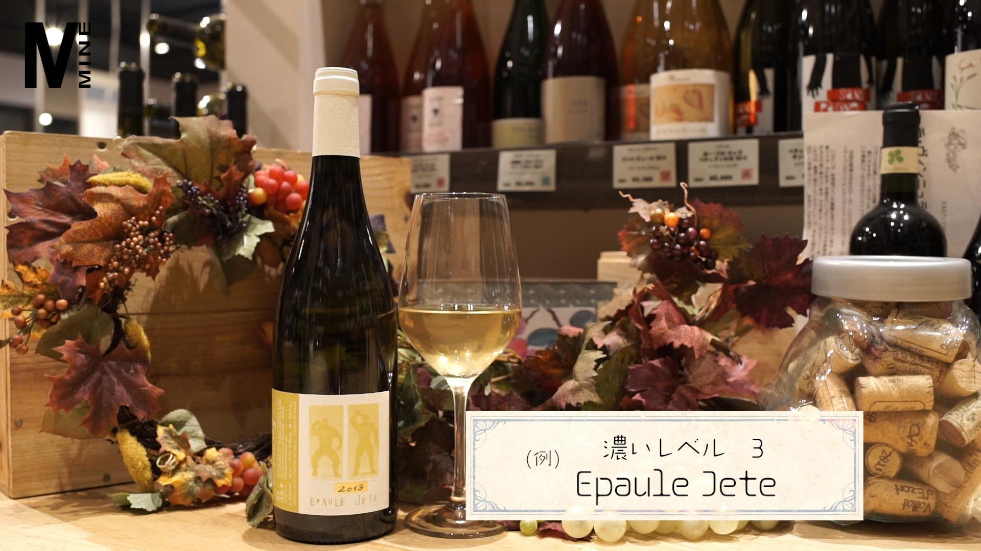 <自分でワインを選べるように!>白ワイン編Vol.3【シュナンブラン】