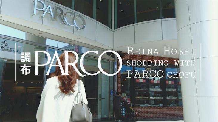 星玲奈が「調布PARCO」で見つける、新生活におすすめのアイテム