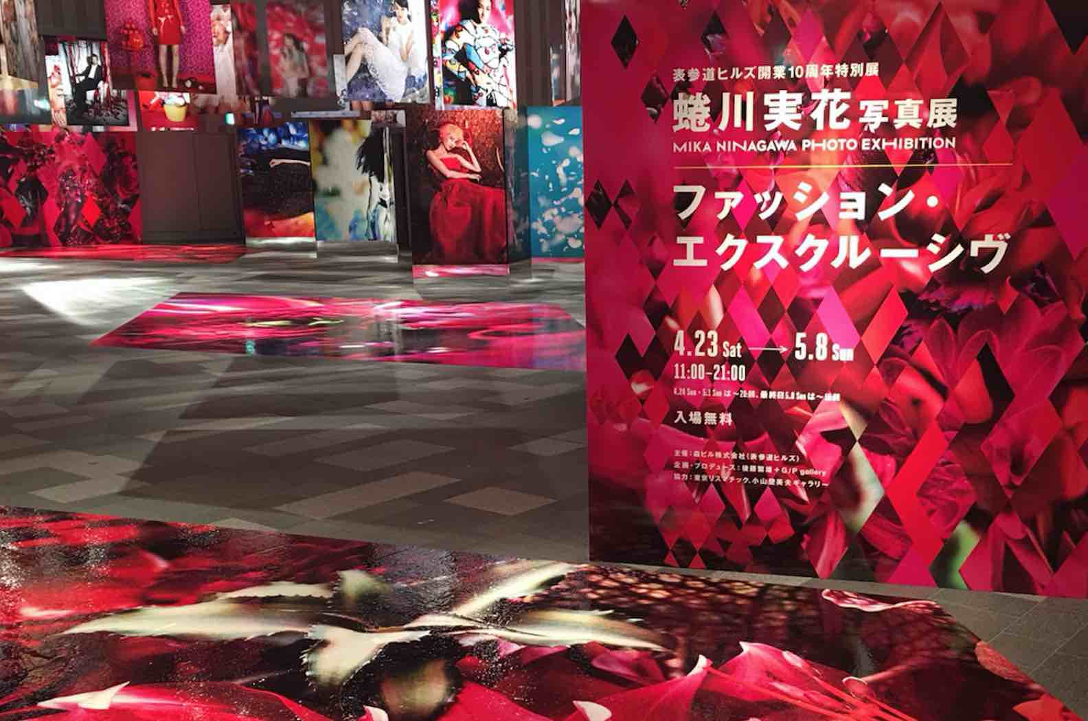 GWは蜷川実花の世界へ!初のファッションフォト写真展が表参道ヒルズで開催。