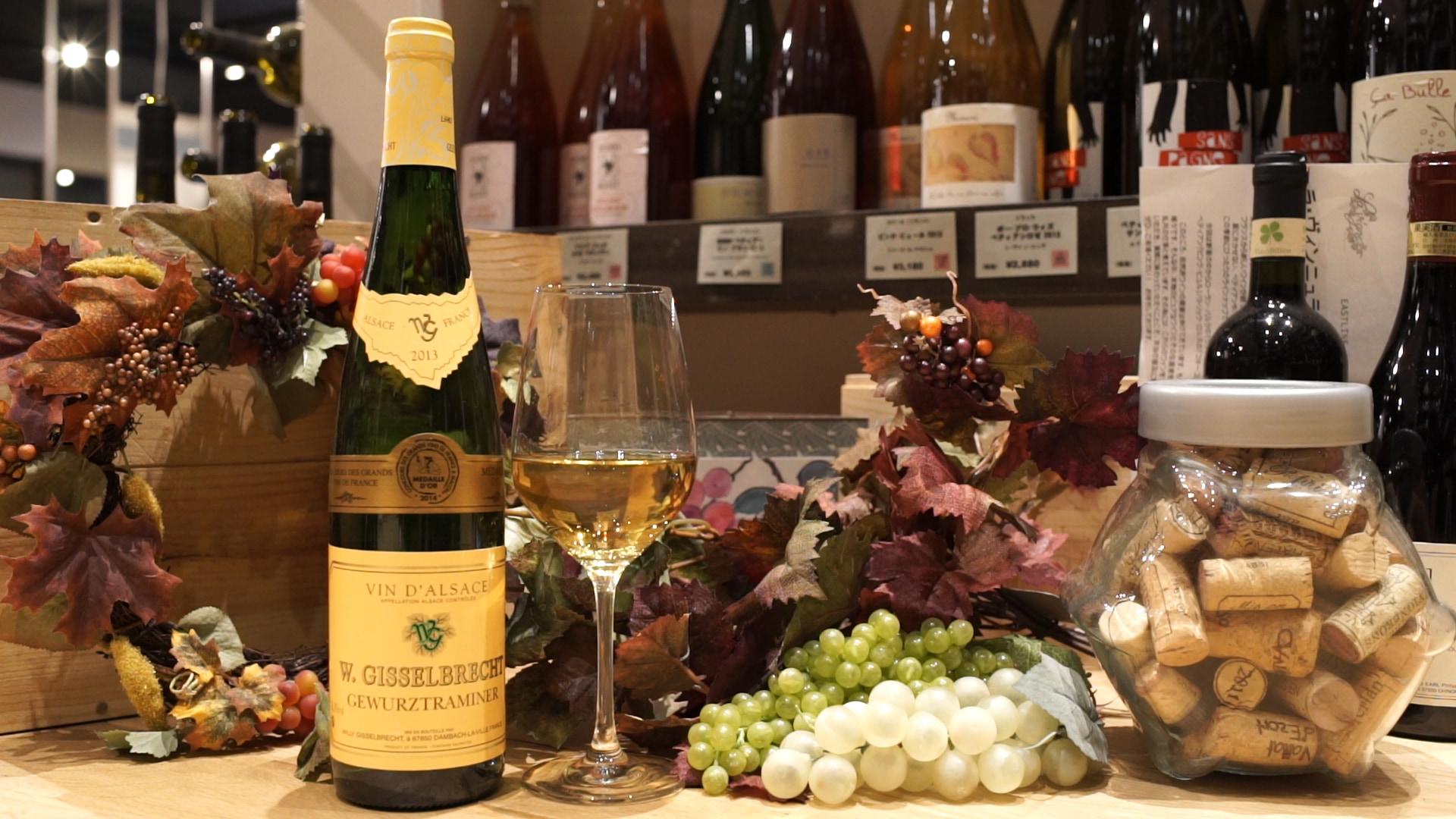 <自分でワインを選べるように!>白ワイン編Vol.5【ゲヴュルツトラミネール】