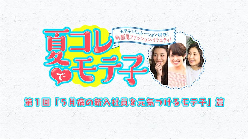GU夏コレコーデのプレゼントも!南明奈・島袋聖南・izuがファッション対決『夏コレでモテ子』第1話