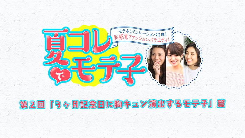 GU夏コレコーデで胸キュン!? 南明奈・島袋聖南・izuがファッション対決『夏コレでモテ子』第2話