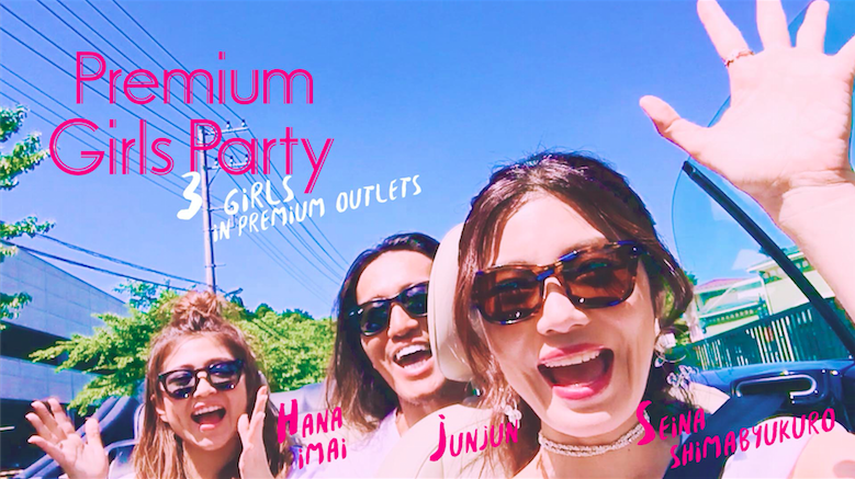 今井華・JunJun・島袋聖南が『御殿場プレミアム・アウトレット』でガールズ ・パーティー!