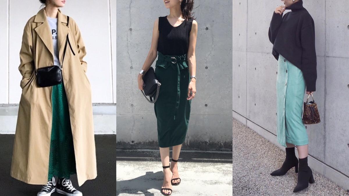 緑のタイトスカートお手本コーデ10選