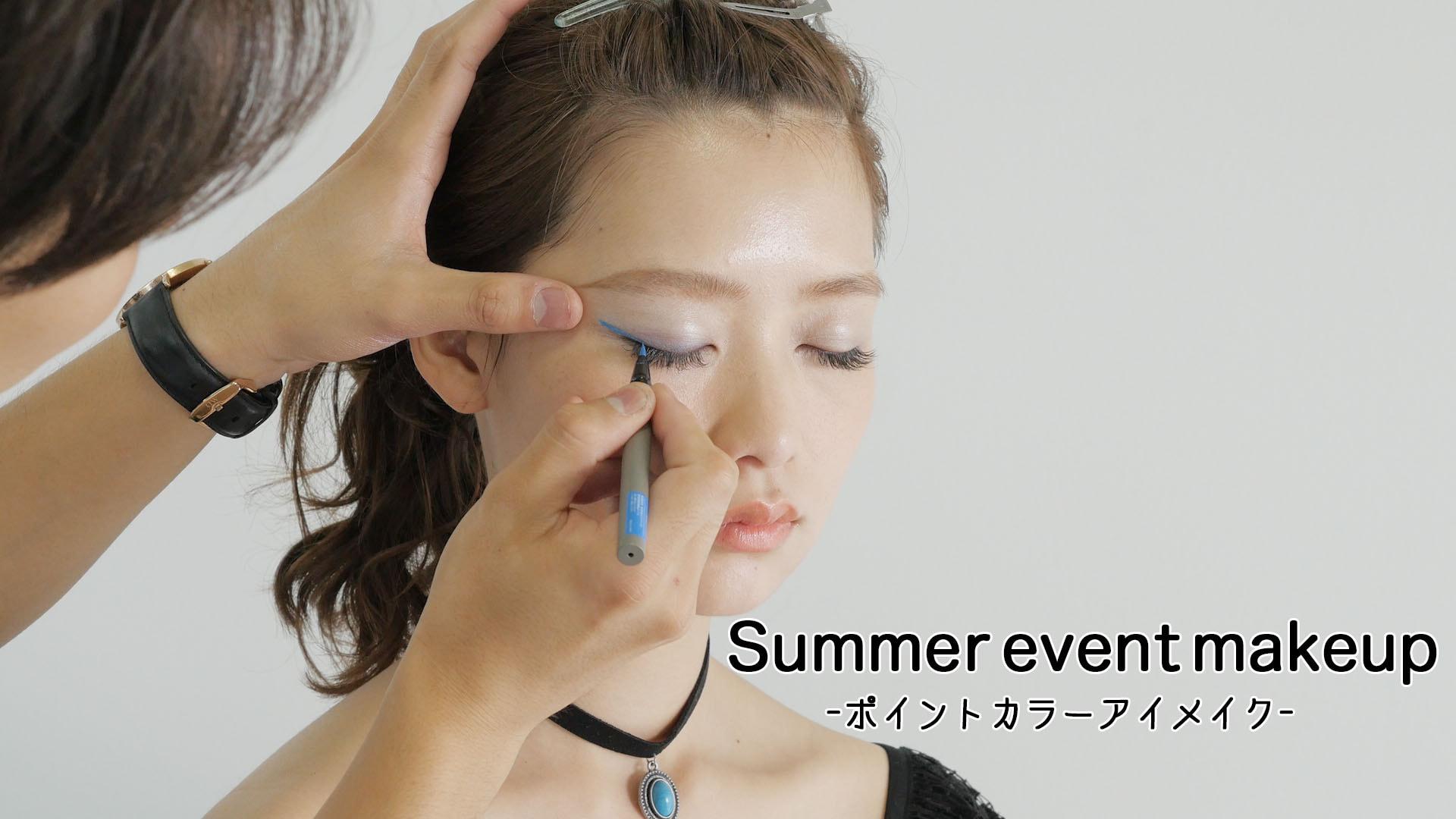ブルーのラインがポイント。夏のカラーアイメイク【Summer event makeup#1】