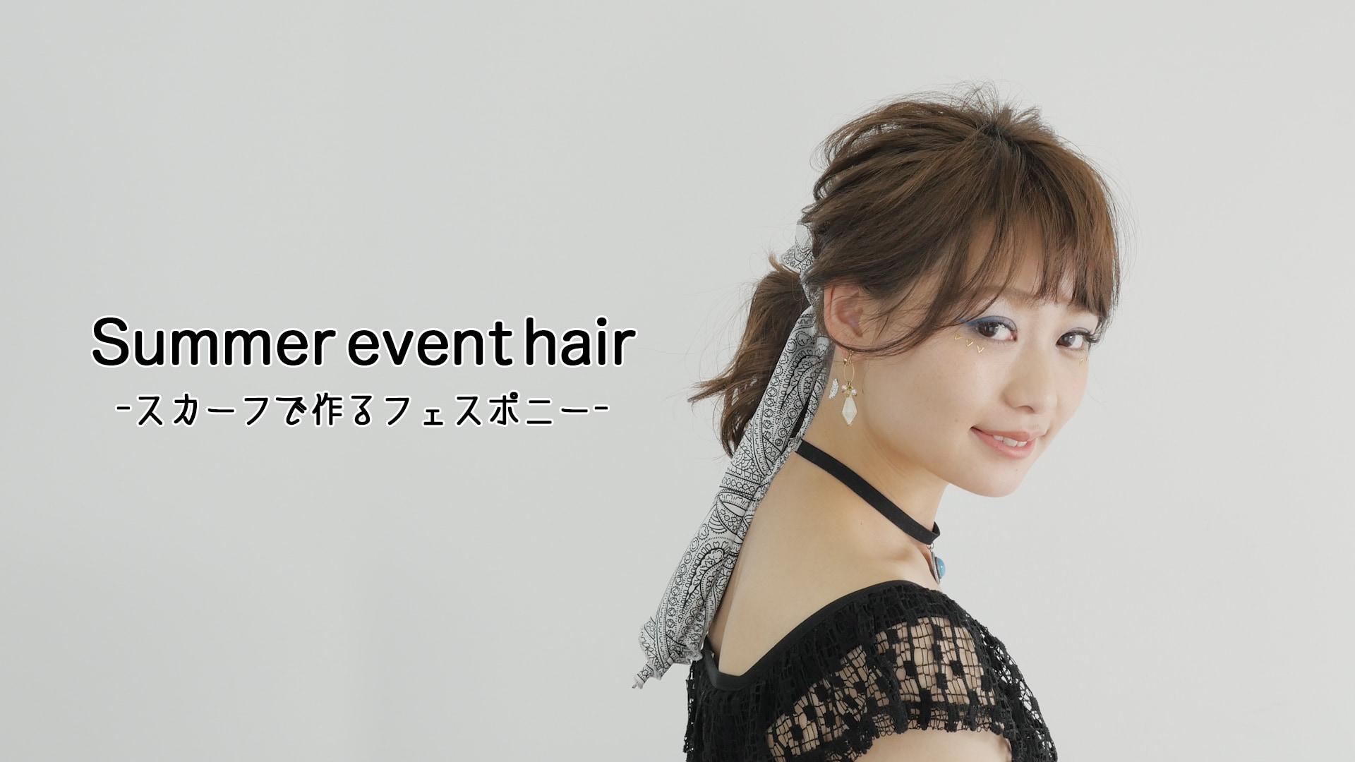 流行のスカーフを使ったフェスポニーテール【Summer event hair#1】