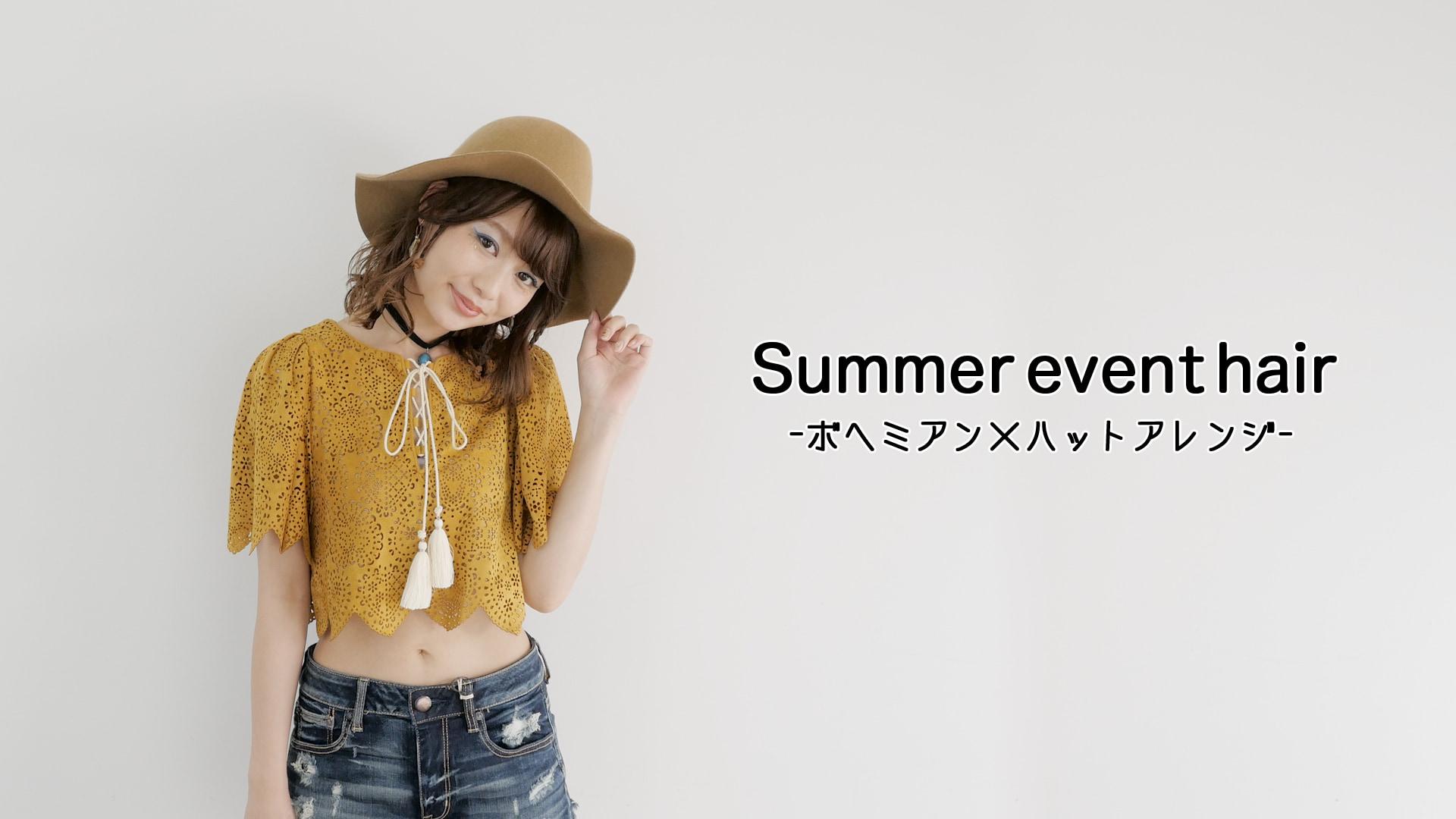 三つ編みで出来る、簡単ボヘミアン×ハットアレンジ【Summer event hair#2】