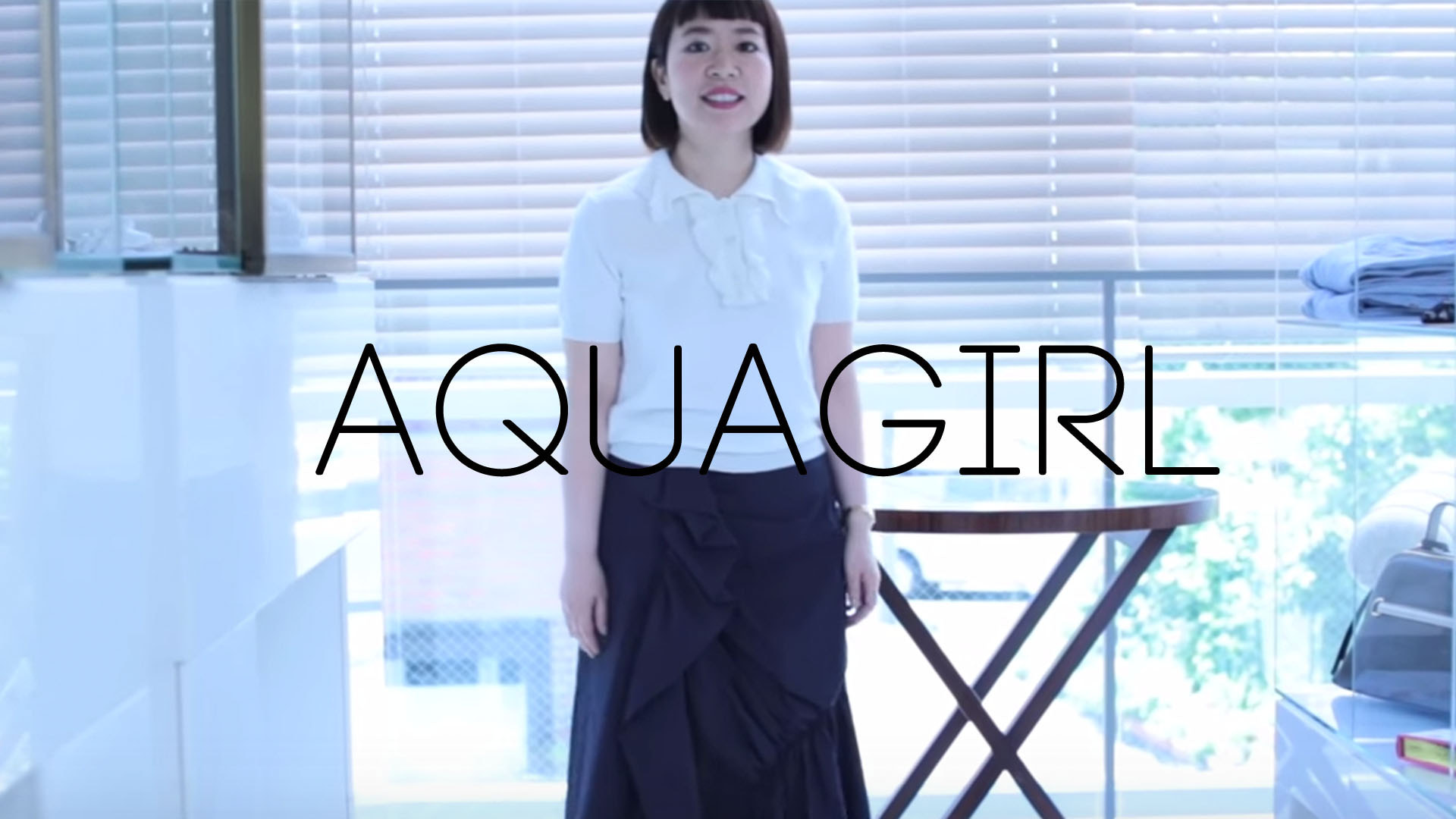 デザインを楽しむ「ロマンティック ユーティリティー」【aquagirl代官山#3】