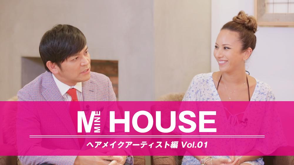 """夏のヘアケア&東京の""""街別""""ヘアメイクとは!?第一回『MHOUSEヘアメイク編』"""