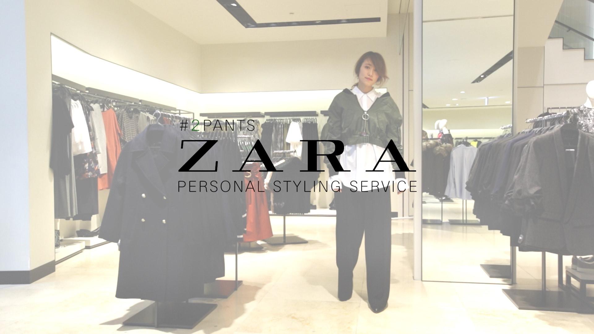 #2 MINEインフルエンサーが巡る!ZARAパーソナルスタイリングサービスとは【PANTS編】