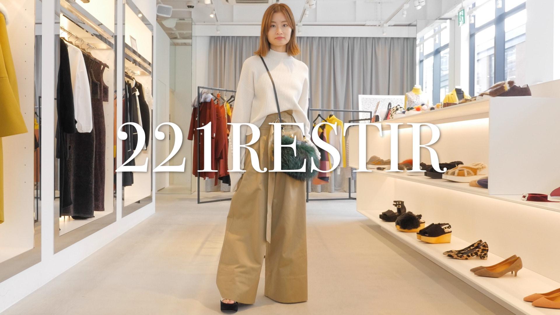 旬なフレアスリーブニット+ワイドパンツで淡色トーンコーデ【221 RESTIR】#2