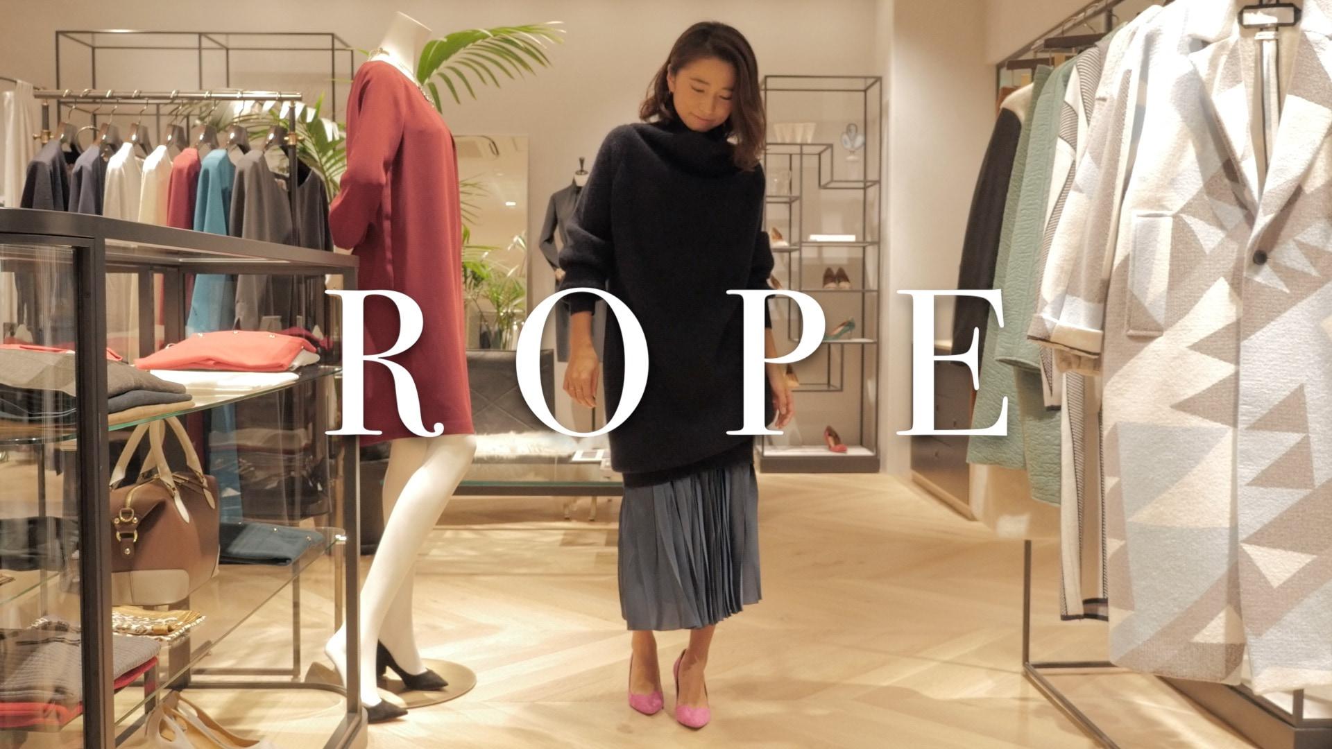 大人ロング&リーンスタイルにビビッドな差し色で上級者コーデ【ROPE'】#2