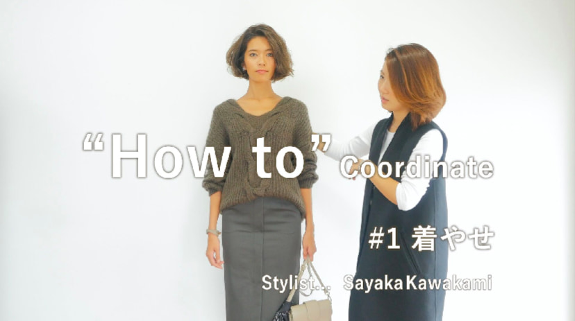 #1 スタイリスト直伝!「着やせ・着まわし・着こなし」でつくるパーフェクトSTYLE/HOW TO 「着やせ」