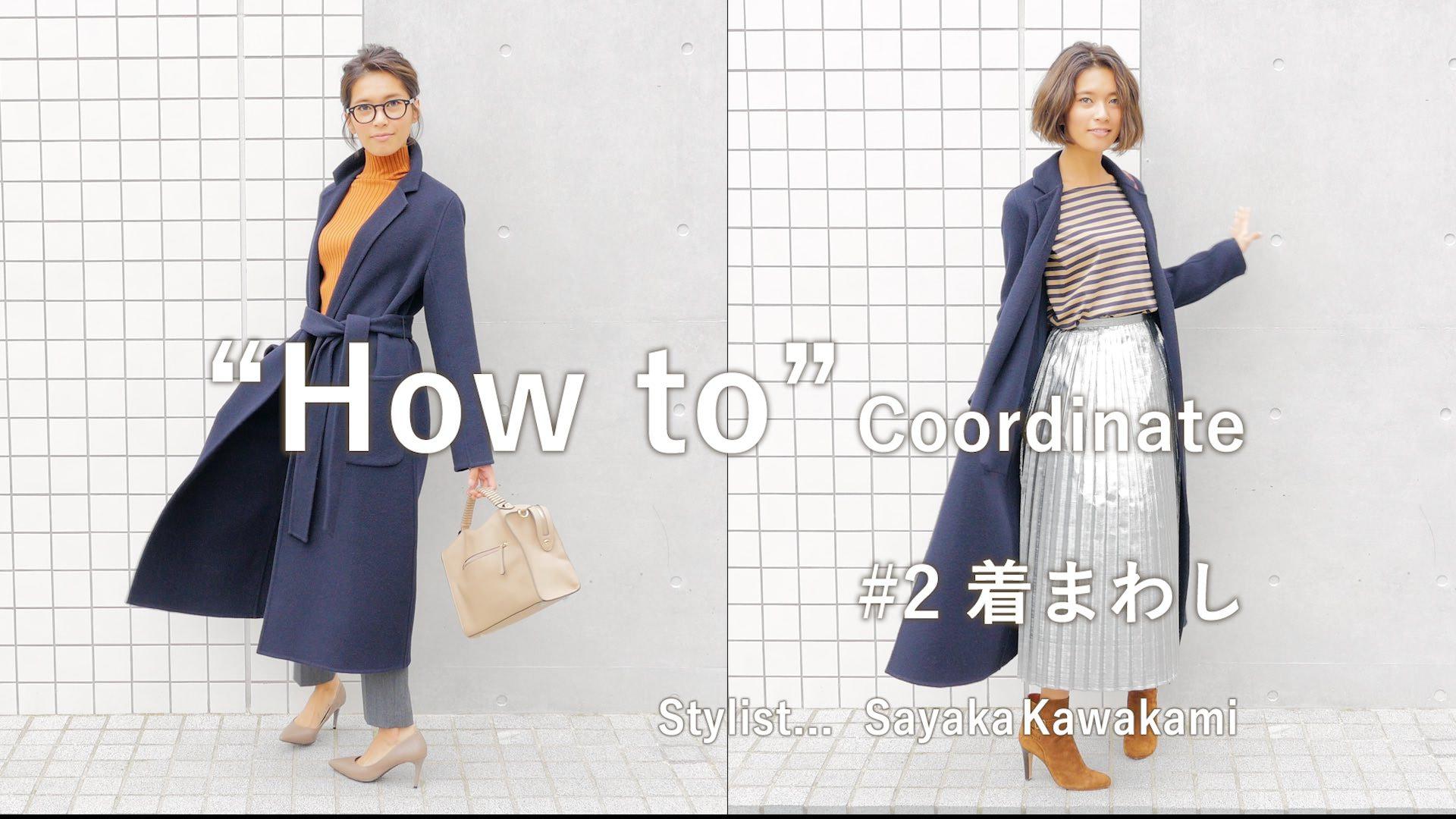 #2 スタイリスト直伝!「着やせ・着まわし・着こなし」でつくるパーフェクトSTYLE/HOW TO 「着まわし」