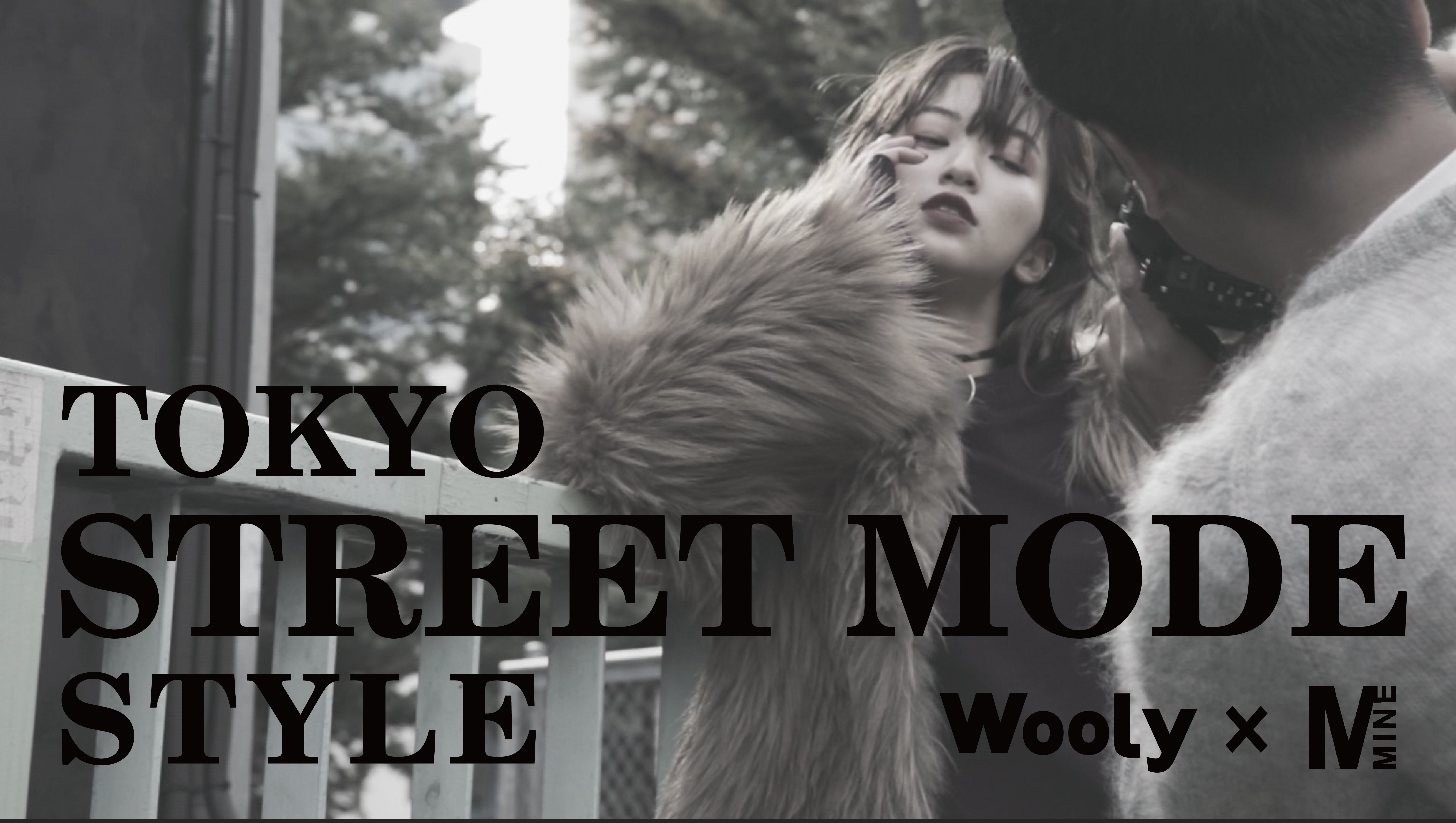 """Wooly × MINE presents """" TOKYO STREET MODE STYLE """""""
