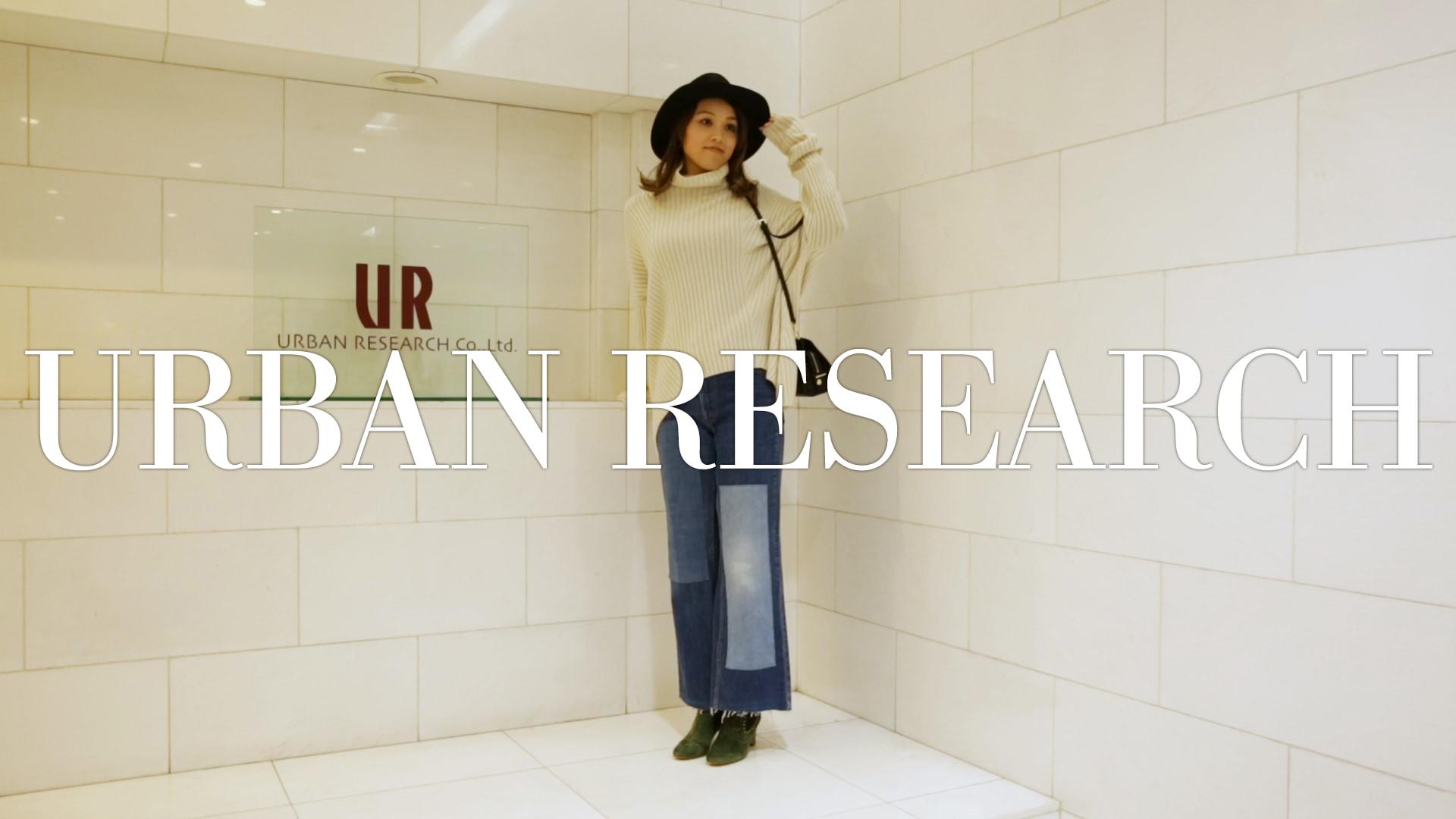 秋冬のゆるっとリラックスコーデ【Urban Research】#1