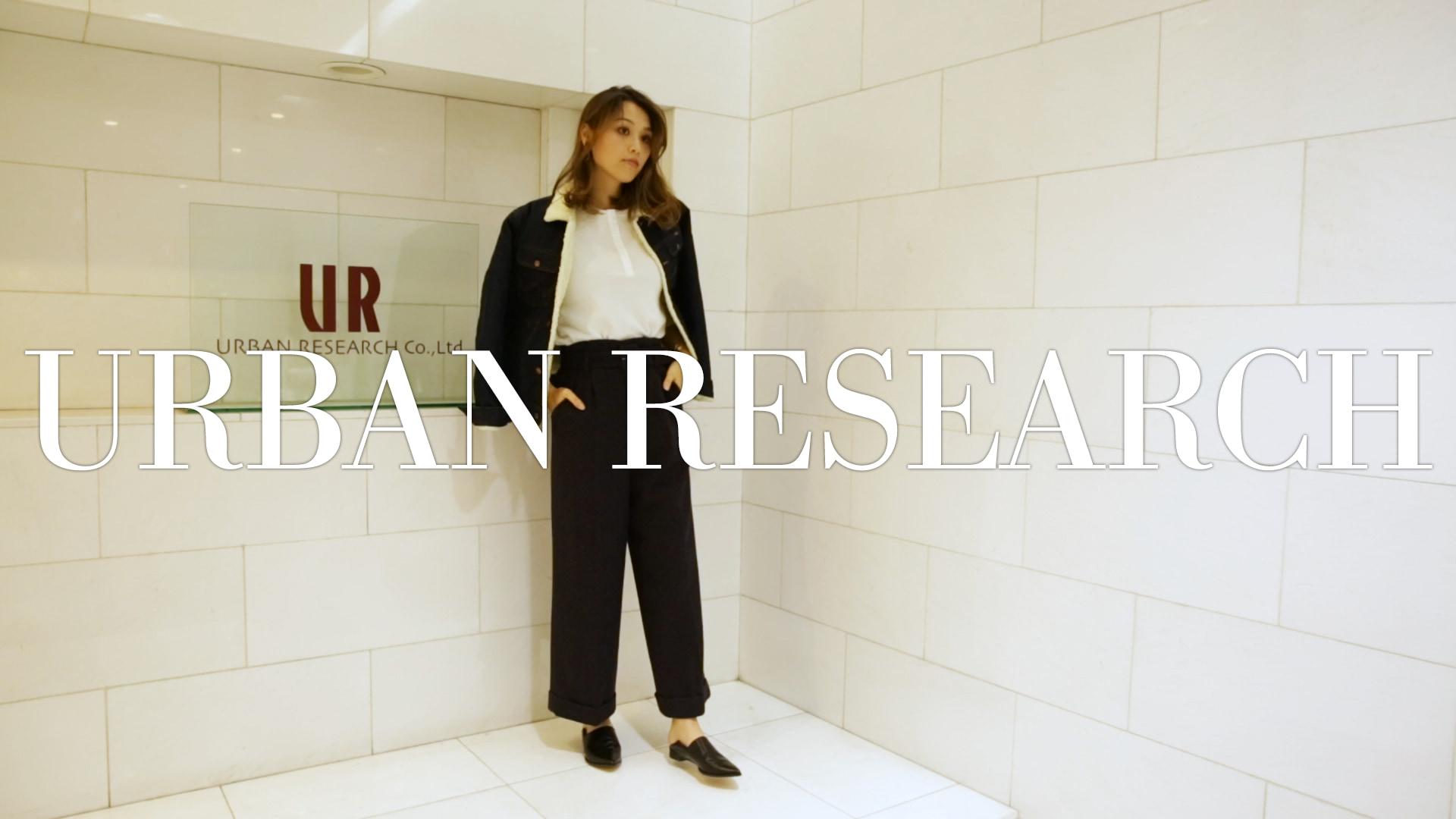 大人デニムスタイル【Urban Research】#2