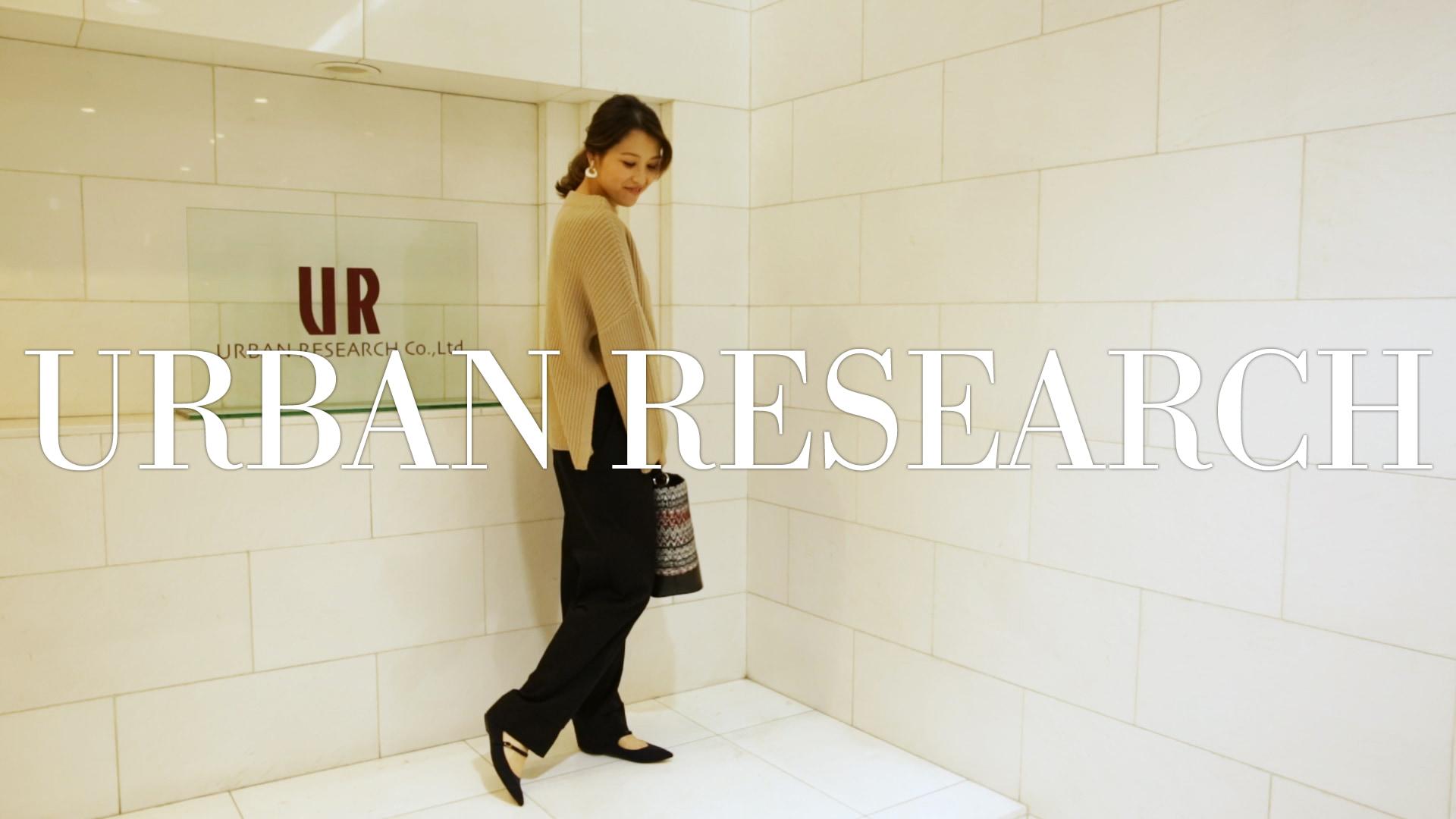 小物がアクセントのこなれオフィスカジュアルコーデ【Urban Research】#3