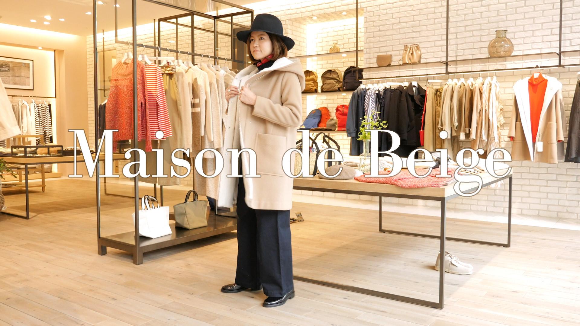 この冬を彩るレングス別コート(ミドル丈)【Miason de Beige】#1