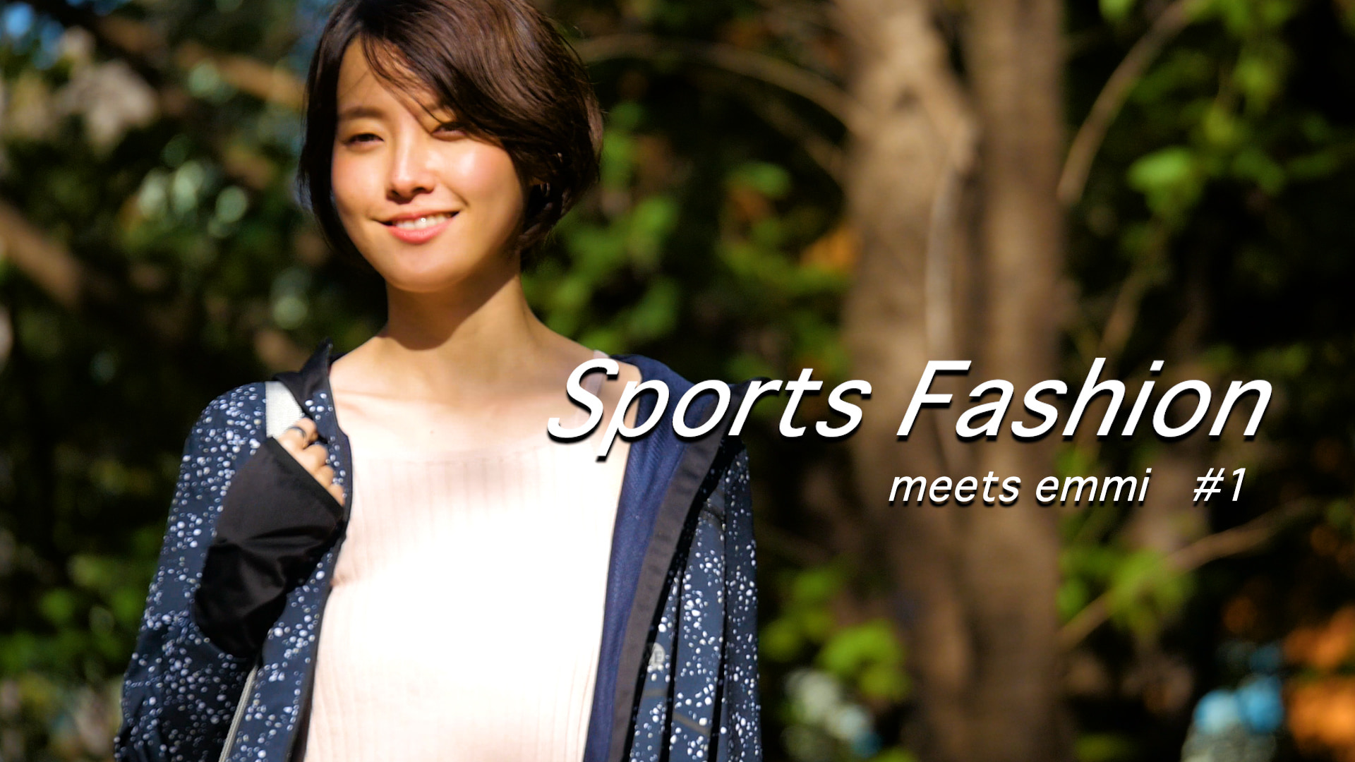 #1 アクティブなライフスタイルはSports mix Fashionでアップグレード!=待ち合わせ編=