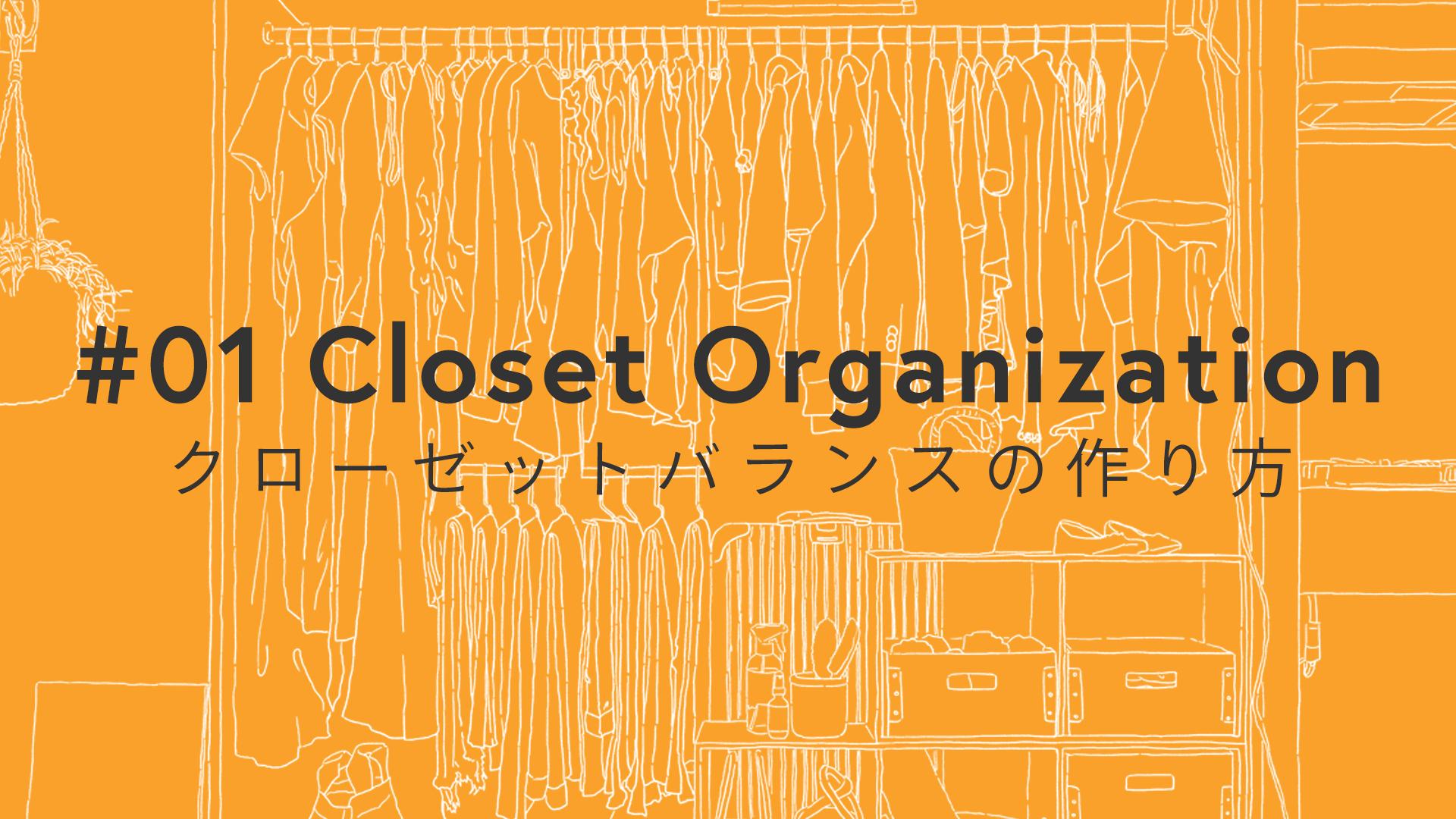 遠藤慎也さんが教えてくれた、理想のクローゼットを手に入れる4つのルール