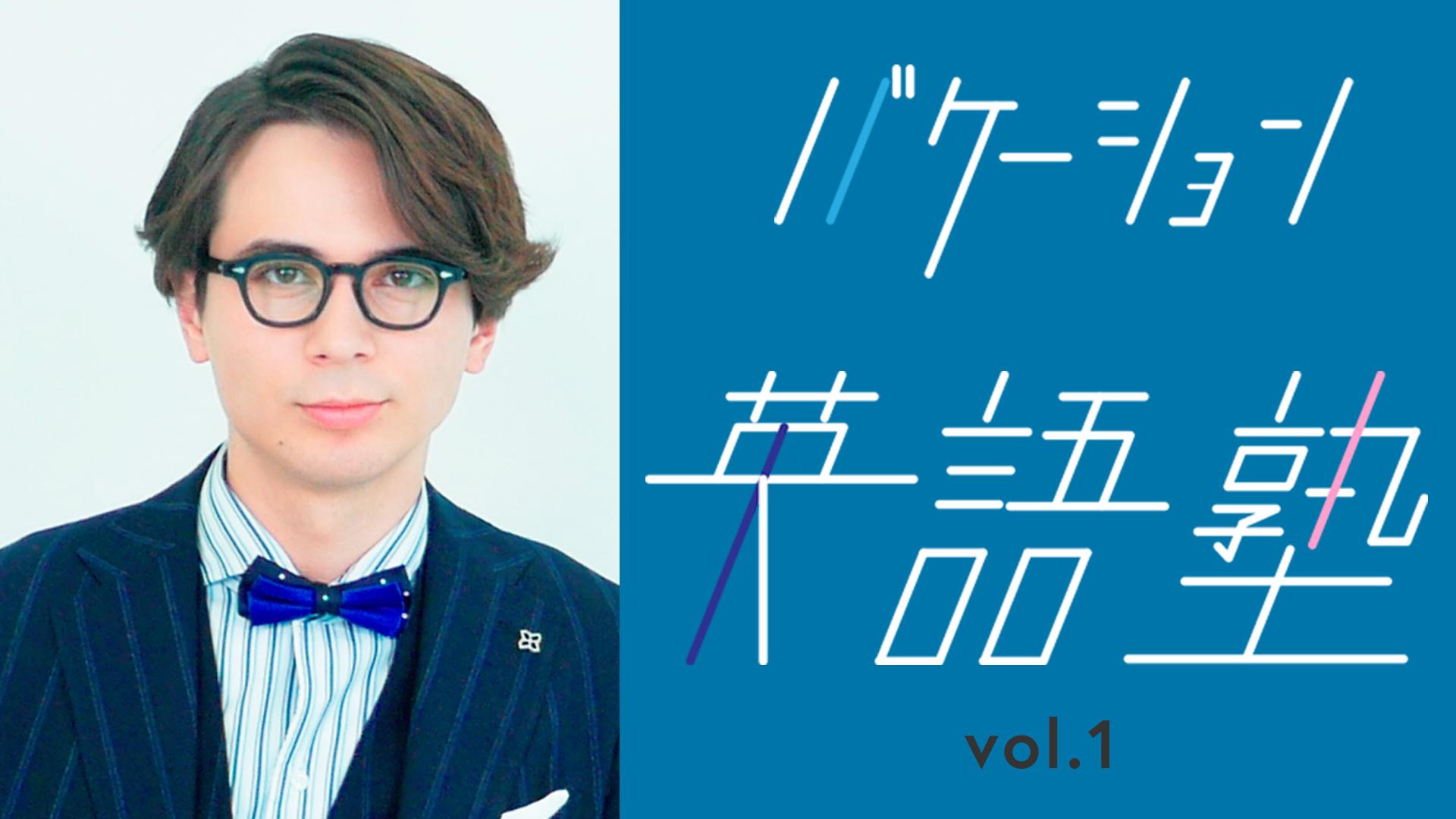 たった5つ!バケーションを乗り切る英語塾 vol.1