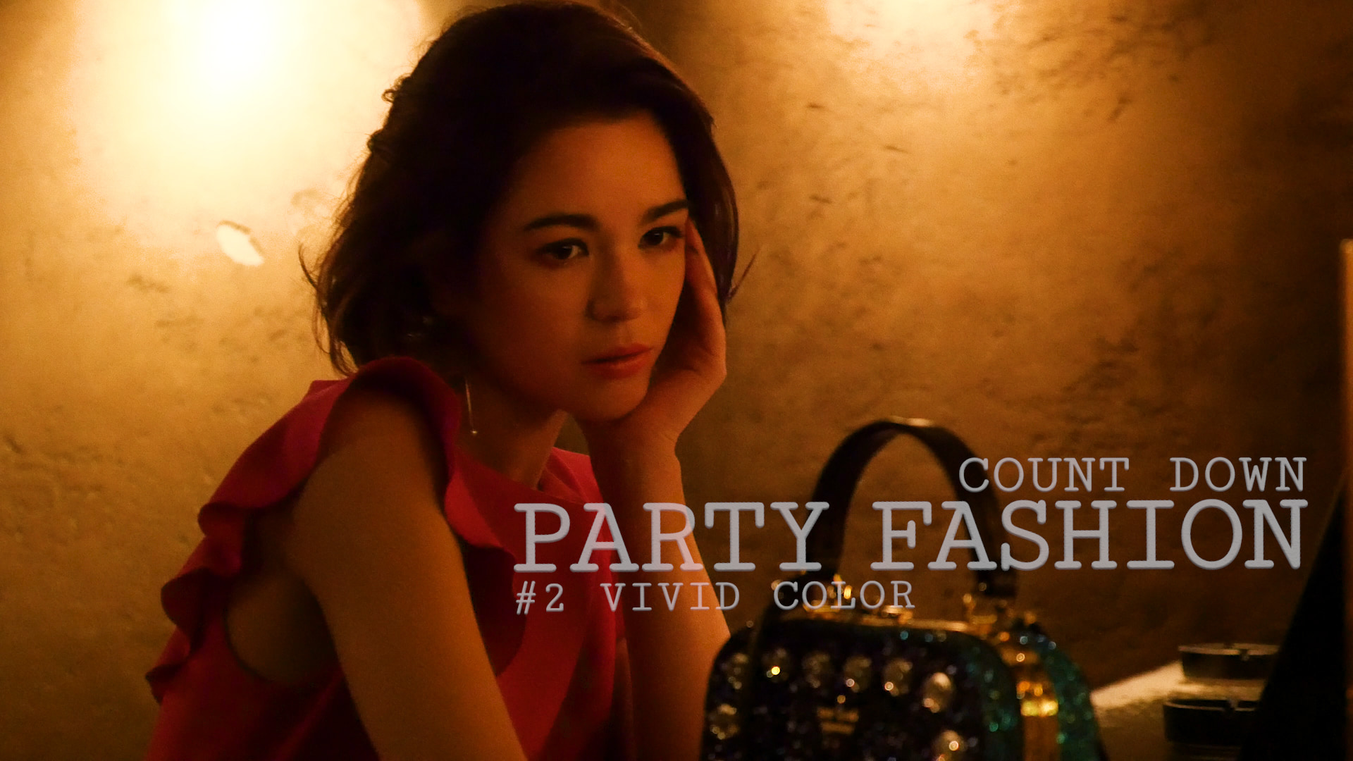 カウントダウン!PARTY FASHION〜#2 VIVID COLOR〜