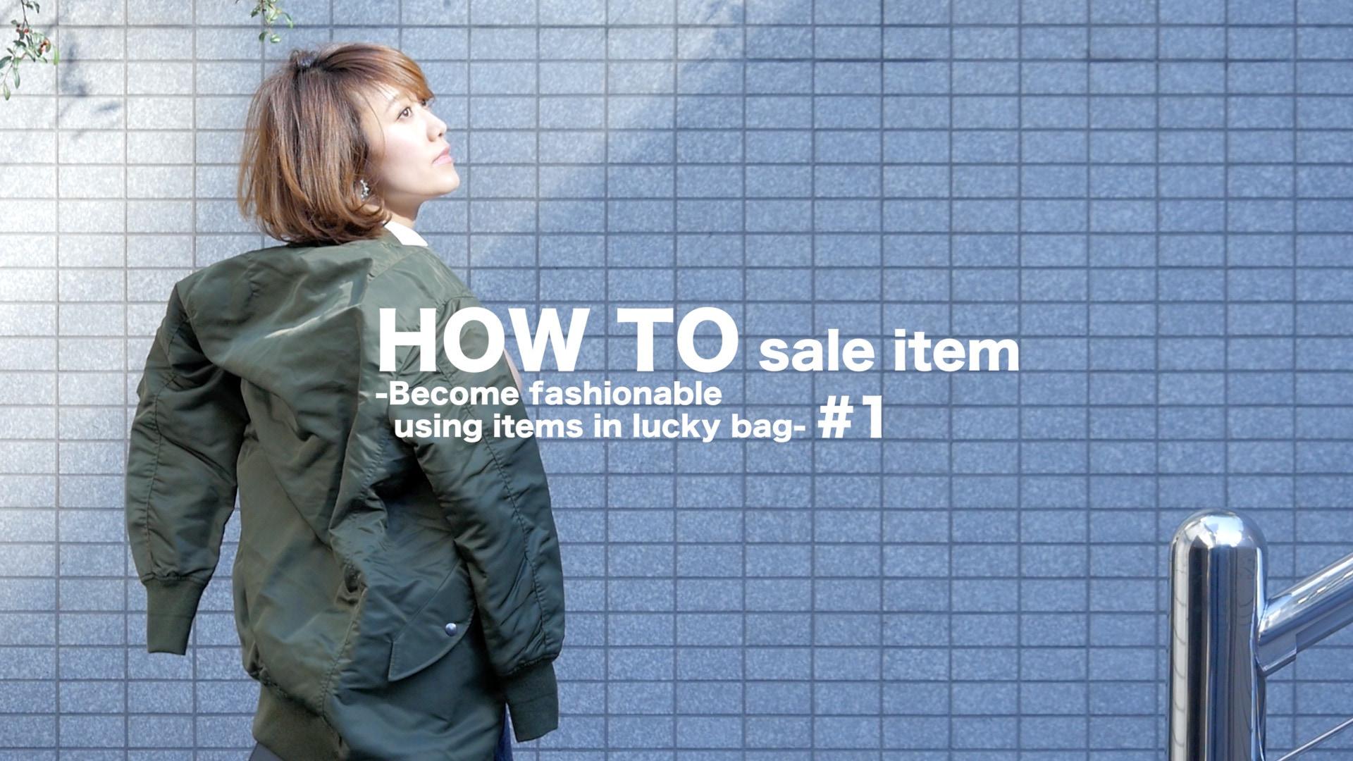 HOW TO sale item ~ 福袋の中身で賢くオシャレ~#1 AMERICAN RAG CIE編