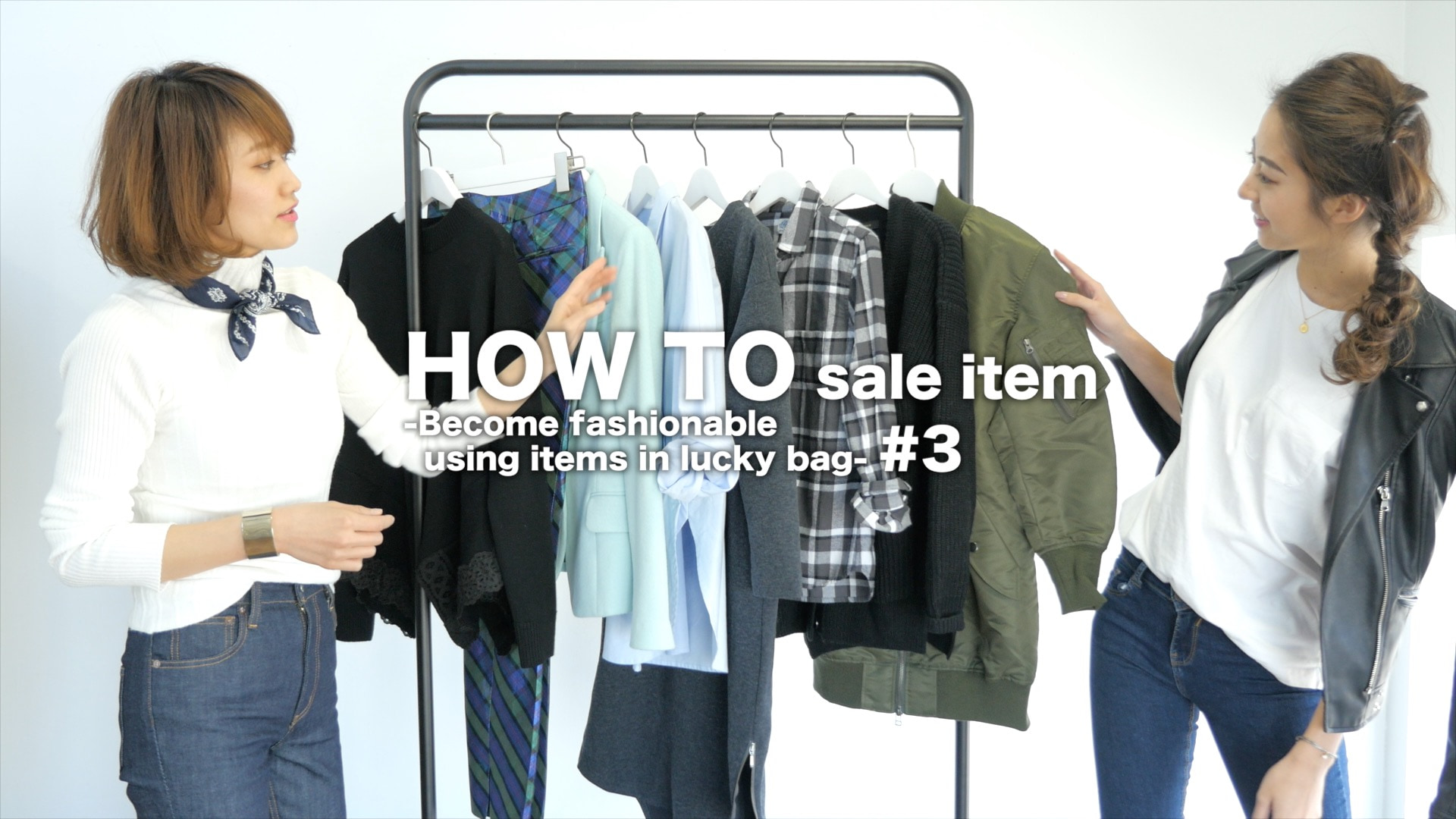 HOW TO sale item ~ 福袋の中身で賢くオシャレ~#3 Mix Coordinate編