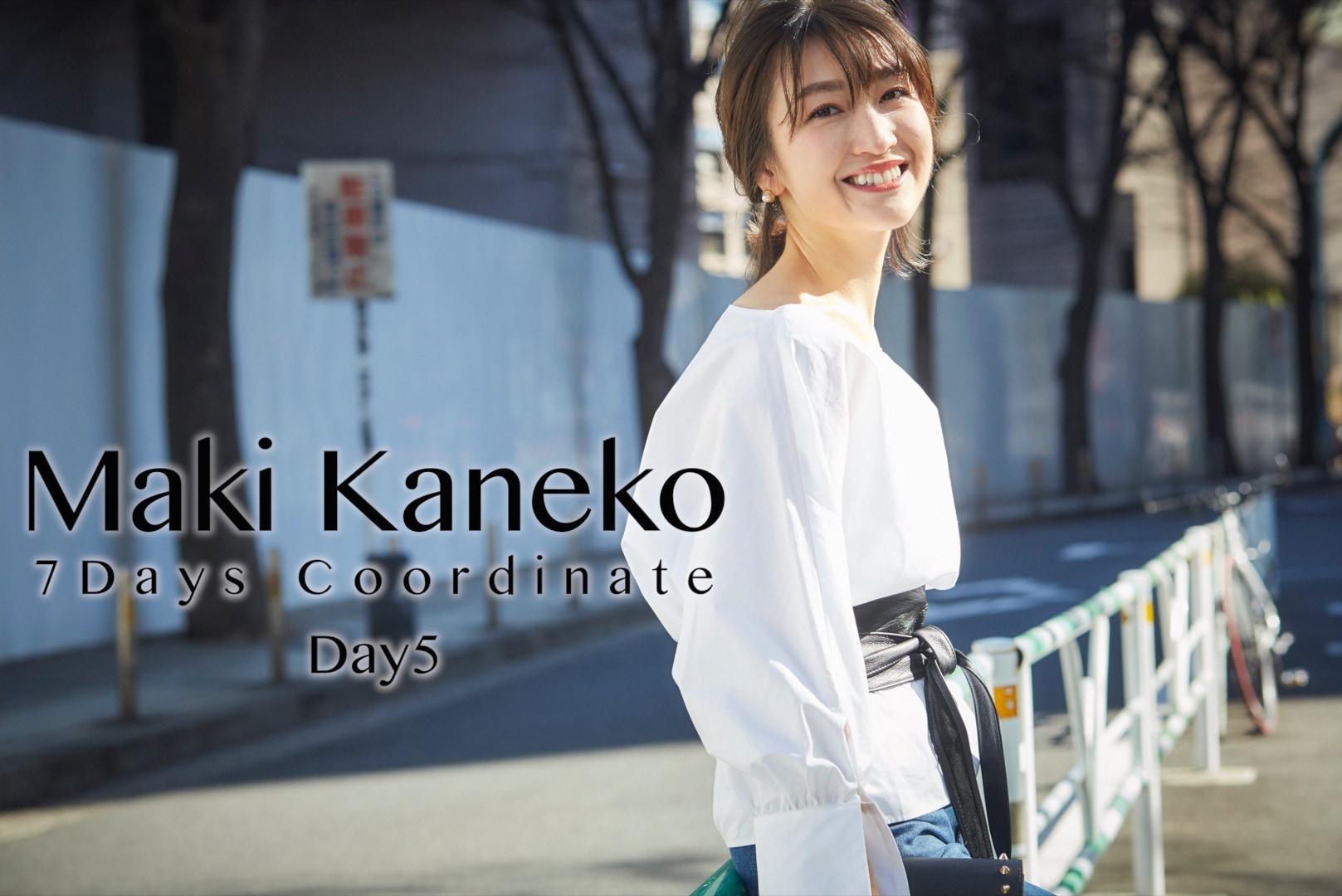 金子麻貴さんの7Days Coordinate ♯Day5