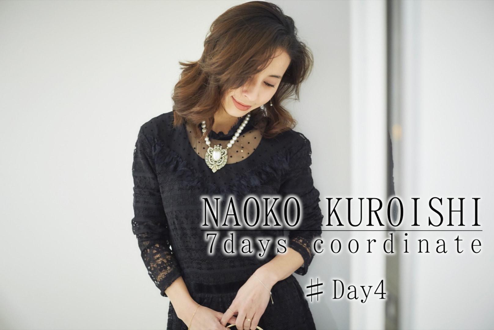 〝普通に見えない〟黒ワンピで品よくおしゃれ/黒石奈央子さんの7days coordinate ♯Day 4