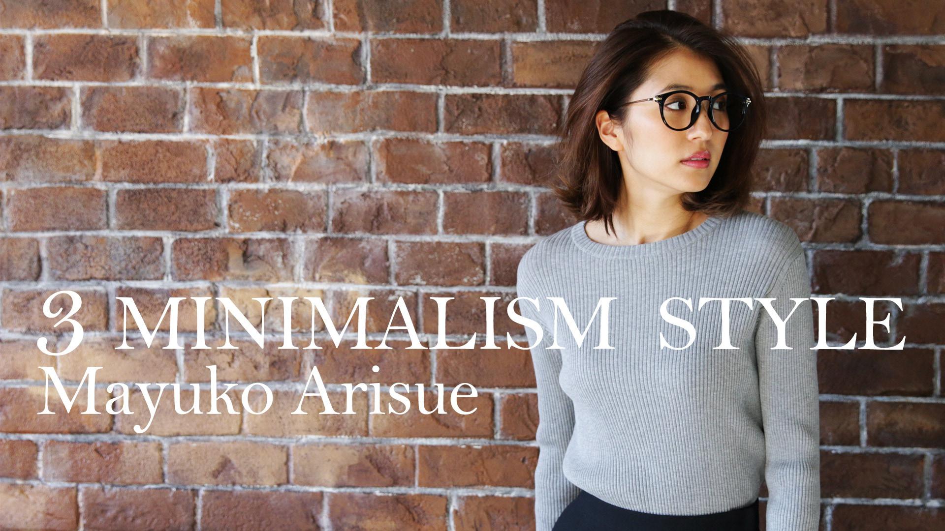 【MINIMALISM特集】大人のオシャレが叶う!「3つのSTYLEで作るミニマリズムファッション」