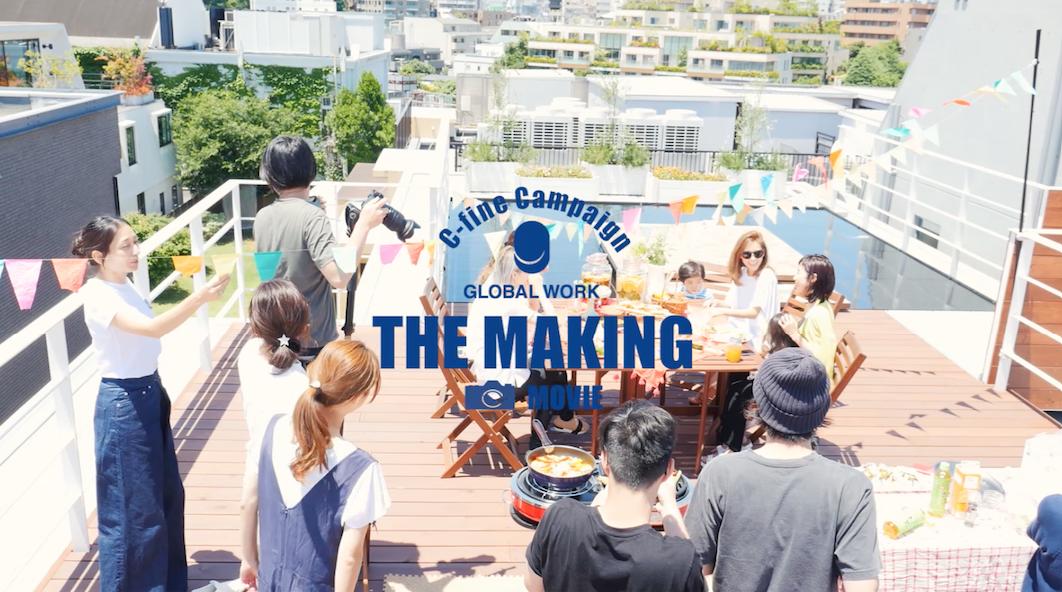これで夏を快適に過ごそう!GLOBAL WORK『C-fine』PR動画のメイキング映像をチェック