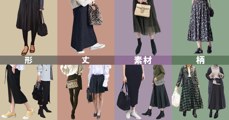 コーデ 黒 スカート