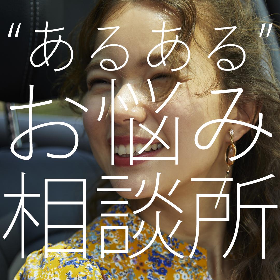 """メイクの""""あるある""""お悩み相談所/接近戦で勝負するドライブデート編"""
