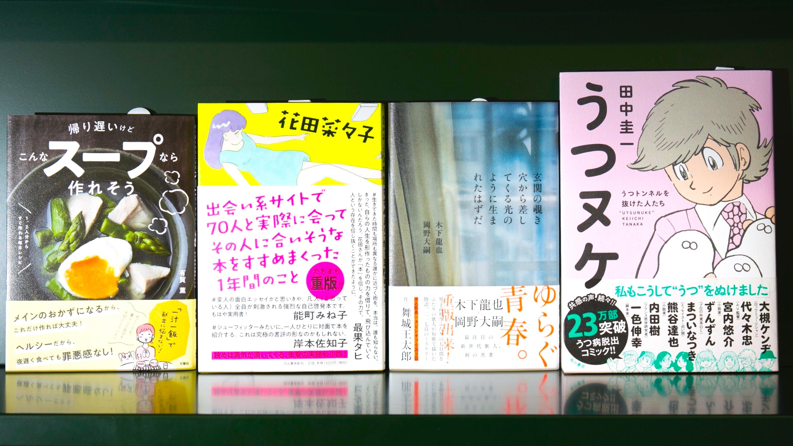 【カリスマ書店員が推薦】雨の日に読んでほしい4冊とは?