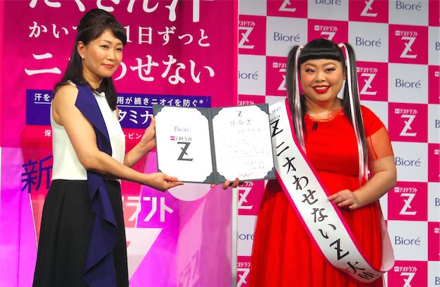"""""""Z""""の決めポーズはもう見た? 渡辺直美が激しく踊る新CMの発表会をお届け"""