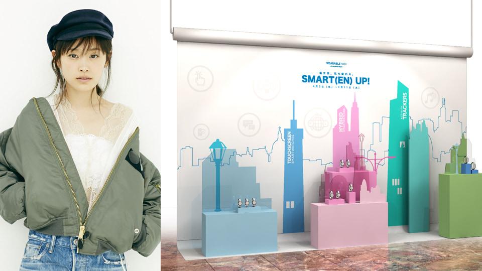高橋愛さんも登場!「フォッシル ジャパン」が、伊勢丹新宿店でスマートウォッチ タッチ&トライのポップアップストアをオープン
