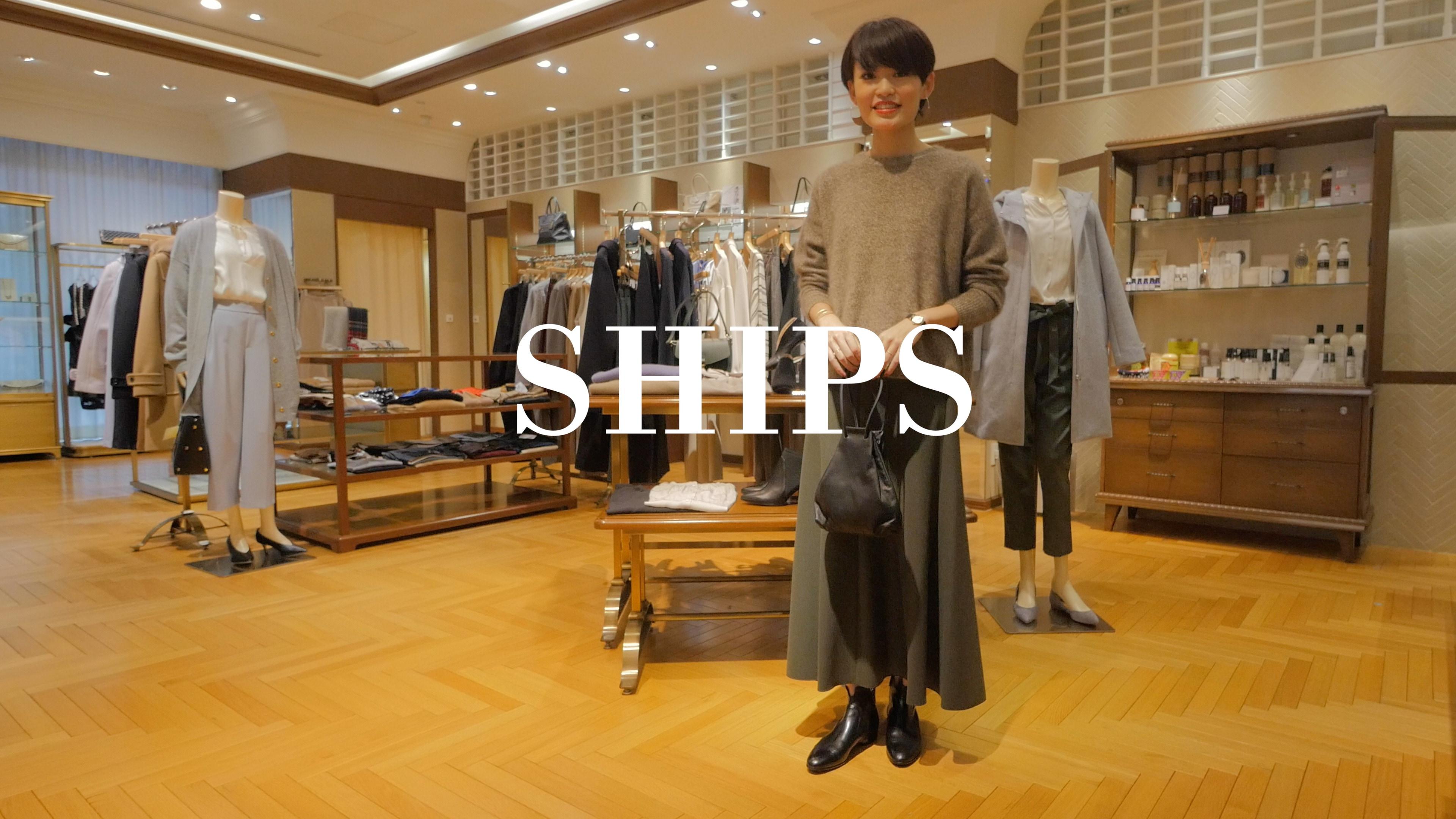 定番ニット+インポートのスカートで縦長シルエットを生かしたコーディネート【SHIPS】#2