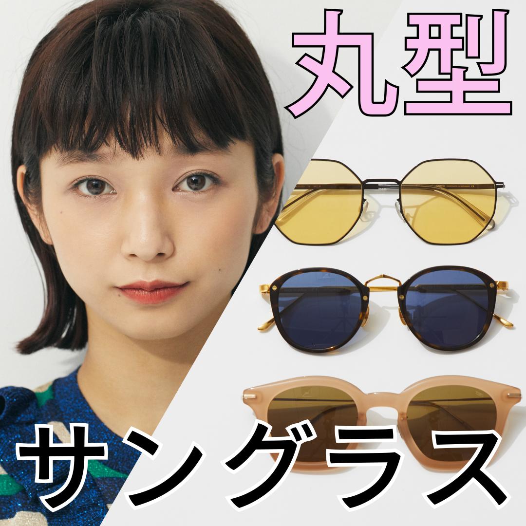 【丸顔さん必見!】最強お似合いサングラスが判明