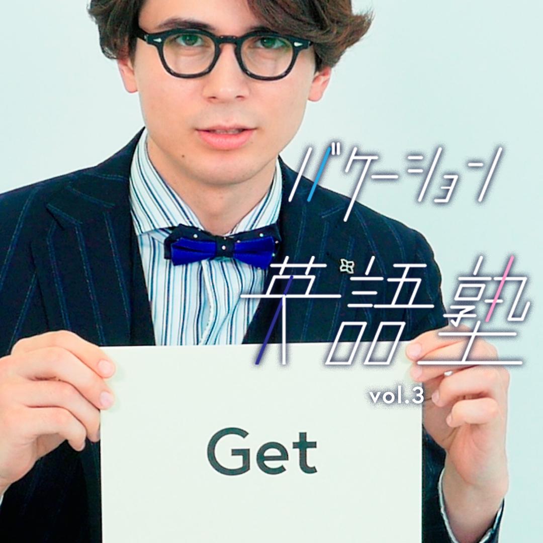 「Get」を使って海外旅行を乗り切る!【バケーション英語塾vol.3】