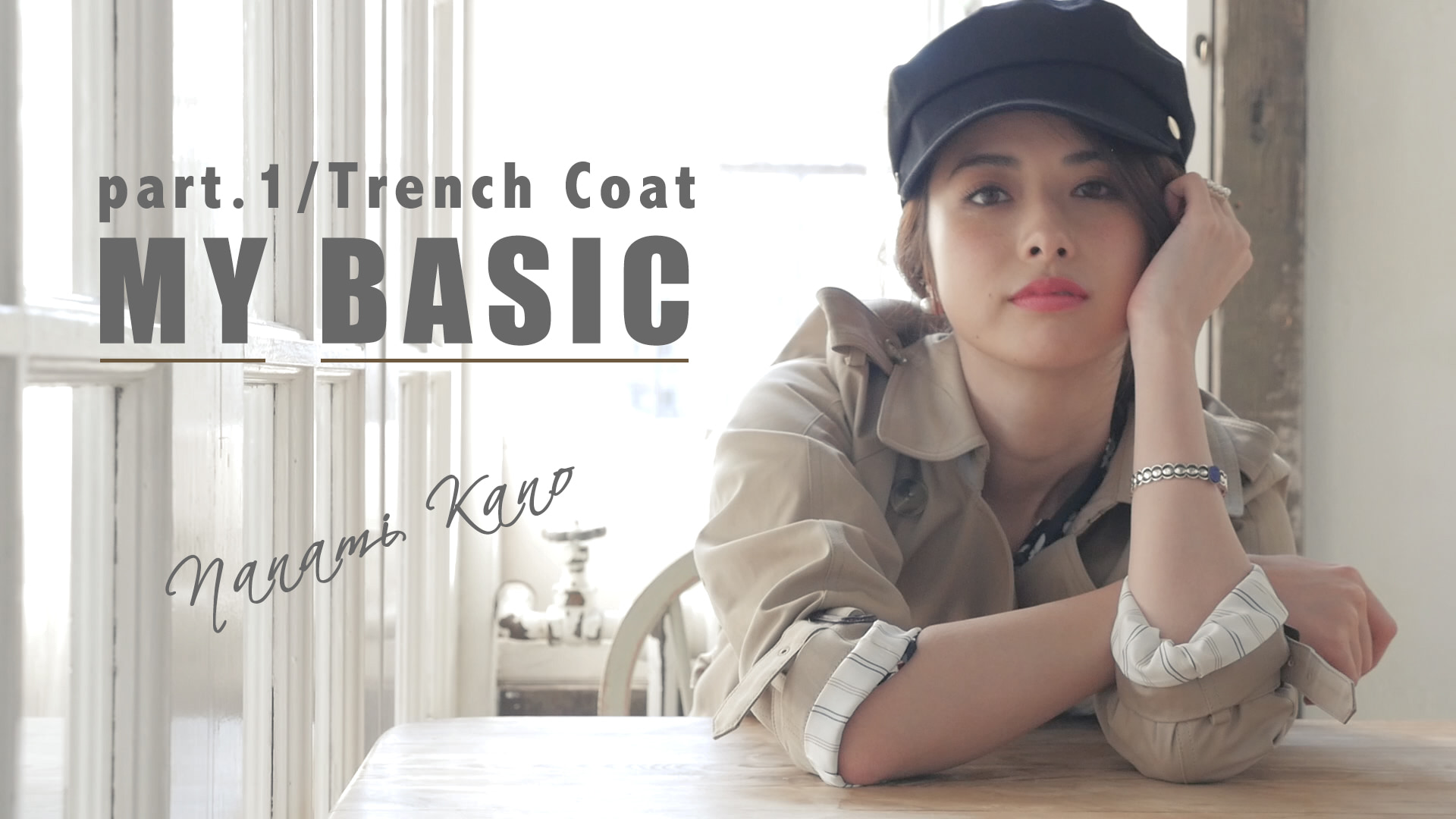 とっておきのMY BASIC 〜part.1 Trench Coat〜