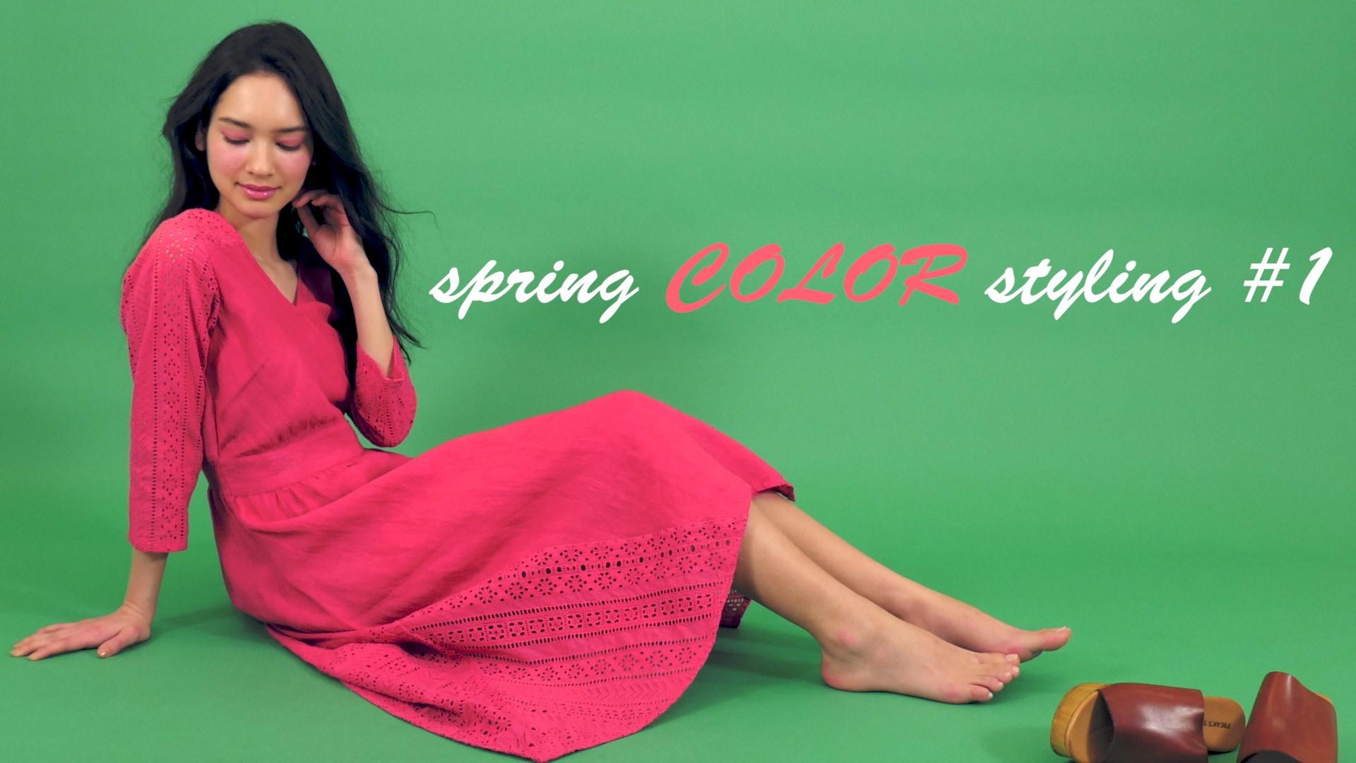 【PINK】カラーで選ぶ、春イチバンの最旬ファッション/Girly Style