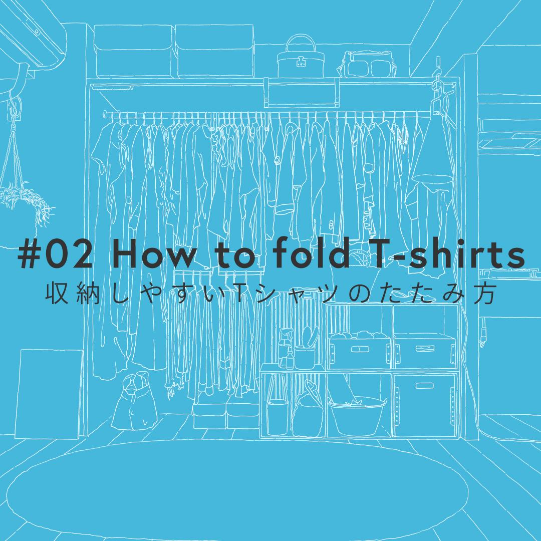 実は2タイプあった!「Tシャツ収納」の正解、教えます