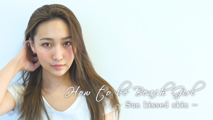 HOW TO BE BEACH GIRL〜Sun kissed skin/メイク編〜