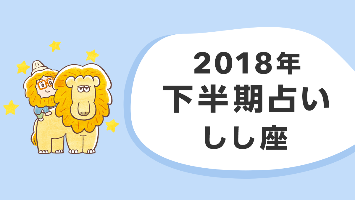 【気になる獅子座の運勢は?】ヒーラーyujiの2018年下半期占い